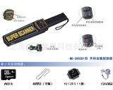 便携式手持金属探测器MCD-3003B2/木材厂探钉器/手持安检棒安检器
