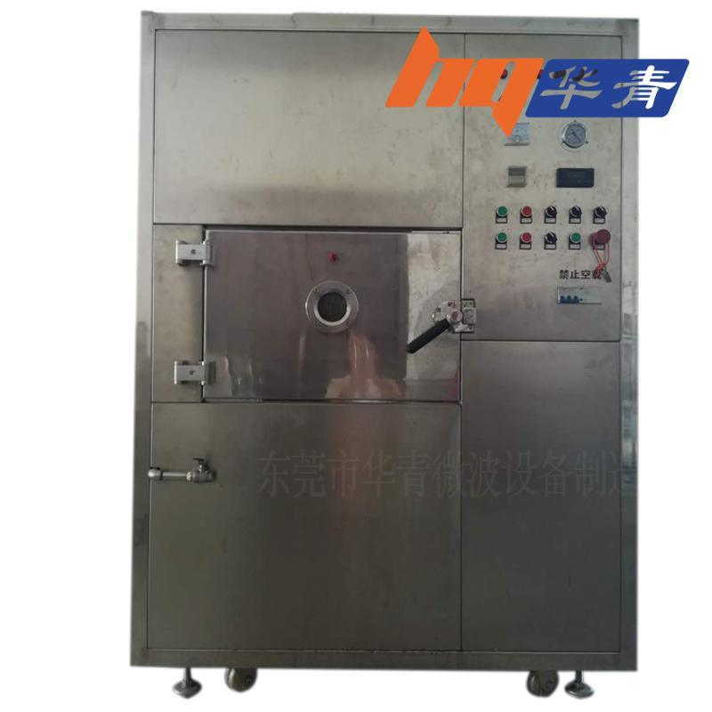 小型微波真空干燥机 陶瓷涂胶隔膜低温烘干 新材料微波真空干燥机