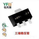 AMS1117-5.0 SOT-89三端稳压管