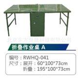 直销 数码迷彩/军绿户外野战折叠桌椅 野战作业桌 指挥桌 会议桌