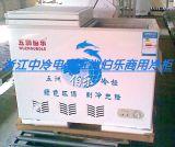 五洲伯樂178L蝶形門冷藏冷櫃(點菜櫃,島櫃,制冷設備