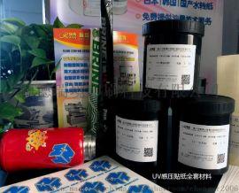 瑞境直销UV磨砂光油水转印UV磨砂光油UV油墨UV蒙砂油墨