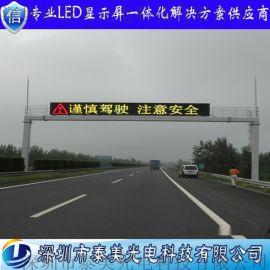 p25单黄显示屏 道路指引电子屏 交通显示屏