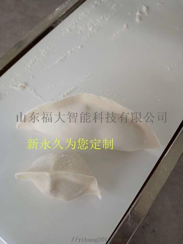 饺子机小型全自动仿手工水饺机