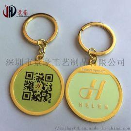 锌合金钥匙扣 汽车挂件钥匙圈印刷二维码发光钥匙扣厂