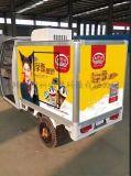 蒙牛冷藏冷凍電動三輪車冷藏冷凍三輪車廠家