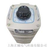 正械直销调压器TDGC2-1KVA单相调压器