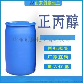 现货供应工业级正丙醇 **化工原料丙醇