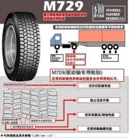 回力轮胎,货车轮胎,载重轮胎