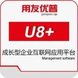 德州用友公司:U8+v12.0