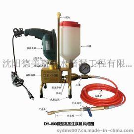 DH-800高压注浆机