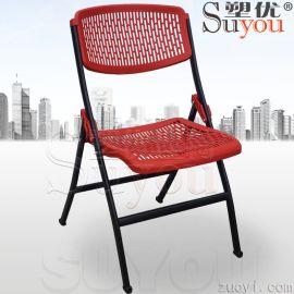 红蓝黑灰白色 塑料折叠椅 漏空透气折叠座椅 折叠培训椅 会议椅 场馆椅
