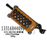 F23-BB起重无线遥控器