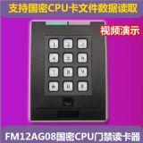 RC2-GM FM12AG08国密CPU门禁读卡器