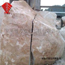 岩石膨胀剂 福建力强牌岩石膨胀剂厂家供应 量多更优惠【安溪博力】