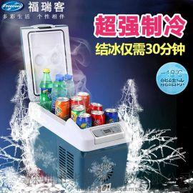 华思宝BCD15L车载小冰箱压缩机冰箱保温箱/医用/疫苗冰箱