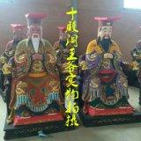 厂家直销彩绘阎罗王秦广王泰山王十殿阎罗坐像