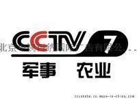 中央電視臺7套廣告費用表
