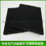 生产 除臭活性炭过滤棉 高效吸附活性炭过滤绵 空气净化器滤网