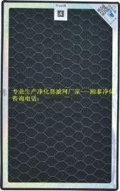 纳米矿晶过滤网 hepa空气净化器 净化机滤网 厂家定制复合滤网