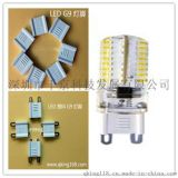 G4藍寶石燈頭 G9防火燈頭  G4 G9燈頭  E14燈頭