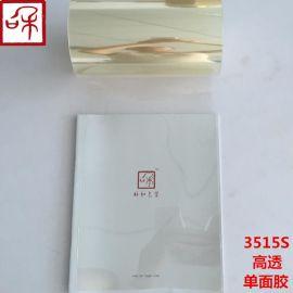 BOW3515S 0.15MM高透单面胶