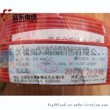 远东电线电缆BV一般用途单芯硬导体无护套电线