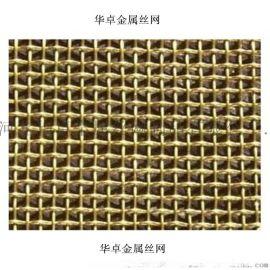 【黄铜网】厂家直销黄铜丝网80目**H65平纹编织铜丝屏蔽网