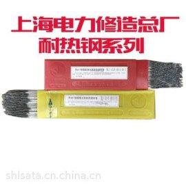 上海电力PP-A022超低碳不锈钢焊条