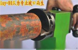 济宁远景ISY-150电动管子坡口机