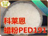 【一级代理】科莱恩极性氧化聚乙烯蜡PED191(粉状)/脱模剂润滑剂