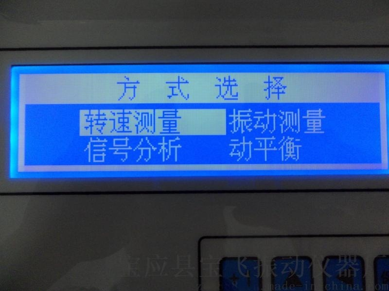 TH9310攜帶型振動測量與分析儀
