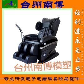 专业按摩椅注塑模具 电器类塑料外壳塑料配件 注塑加工 欢迎选购