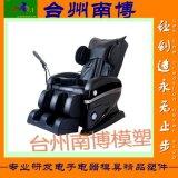 專業按摩椅注塑模具 電器類塑料外殼塑料配件 注塑加工 歡迎選購
