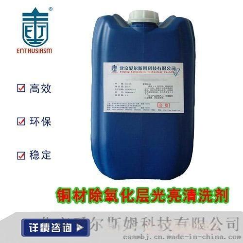 BW-820銅材除氧化層光亮清洗劑銅材除油清洗劑