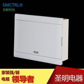塑料面板强电开关箱 低压小配电箱配电盒