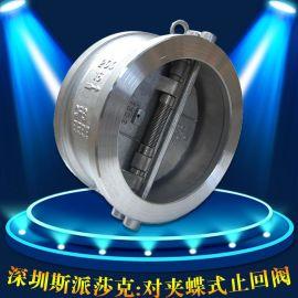 定制零泄漏不锈钢对夹双瓣蝶式旋启式止回阀H76H-16P DN65 80 100