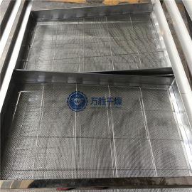 热风循环304不锈钢烘盘 药材专用网盘 非标定制手工网盘