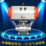 不鏽鋼304三片式焊接氣動球閥對焊 單雙作用氣動DN15 20 25 32