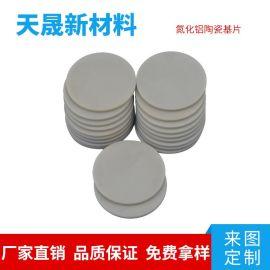 氮化铝陶瓷片 耐磨绝缘