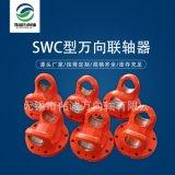 厂家直销万向联轴器配件 批发供应SWC250型万向节法兰叉头