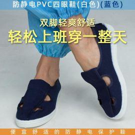 防静电工作鞋 蓝色 白色 四眼鞋  无尘车间帆布鞋 耐磨防滑无尘鞋