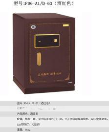立盾保险柜*电子触摸屏防盗保险箱FDG-A1/D-63