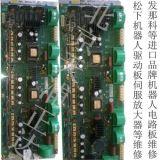 松下机器人驱动板伺服放大器维修发那科等品牌机器人电路板维修