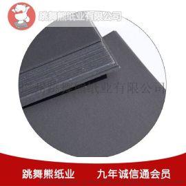 相册内页专用200G纯木桨黑卡纸