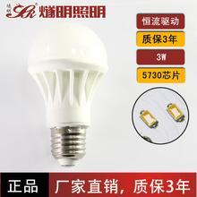 燧明LED球泡燈SM-BU01/3/5