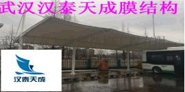 湖北城市公交充电站车棚,十堰城市公交充电站膜结构