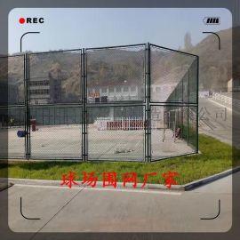 组装式足球场围网   运动场安全围网
