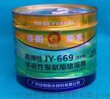 廣東肇慶水性聚氨酯注漿液哪家好?找佳陽防水