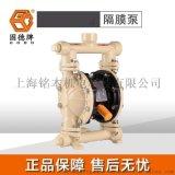 易挥发液体用固德牌QBY3-25LFFF固德牌隔膜泵 剧毒物质用QBY3-25LJDD边锋产气动隔膜泵